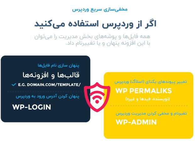 افزونه Hide My WP مخفیساز امنیتی وردپرس