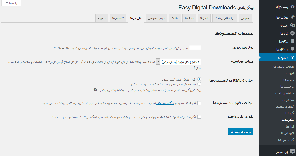 افزونه Easy Digital Downloads Commissions
