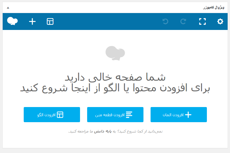 افزونه WPBakery Visual Composer