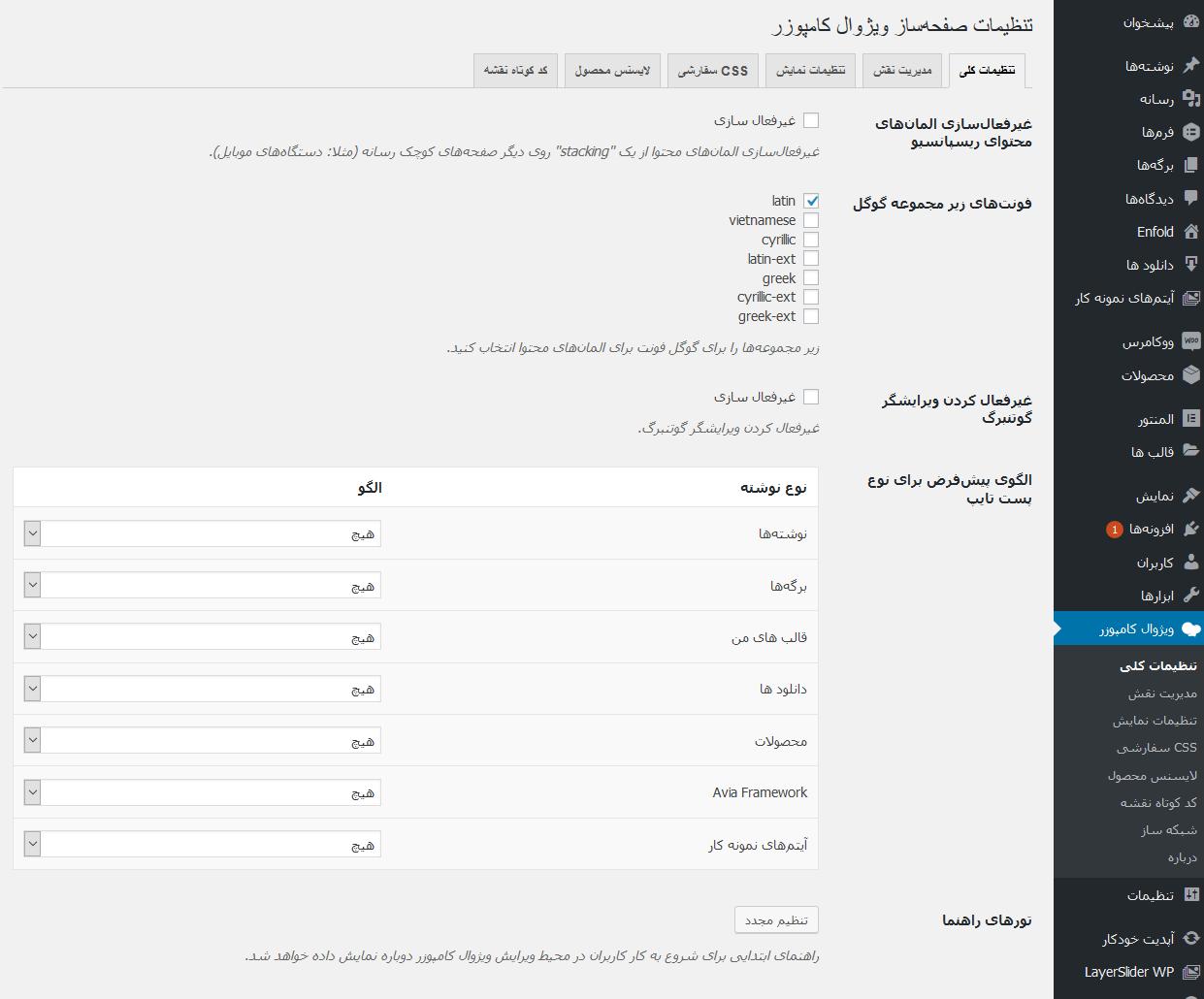 افزونه WPBakery Visual Composer صفحه ساز ویژوال کامپوزر