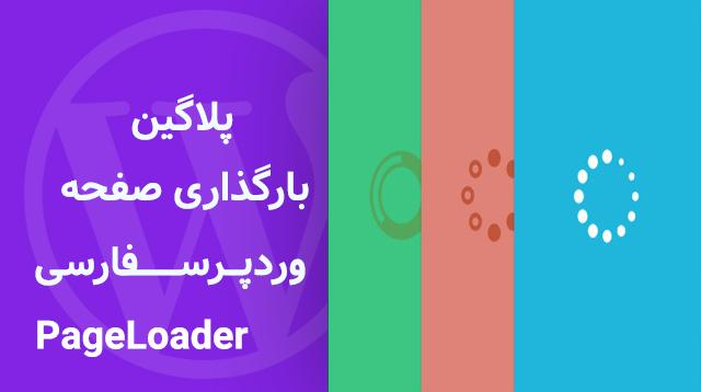 افزونه Pageloader