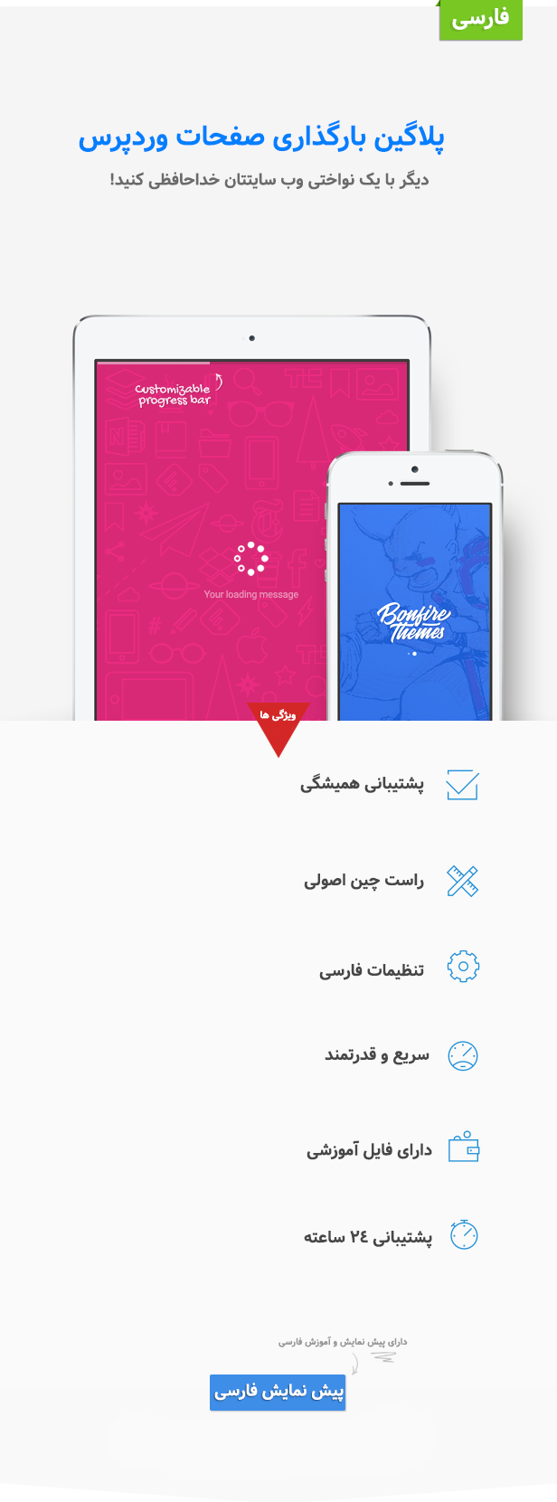 افزونه PageLoader: Loading Screen and Progress Bar