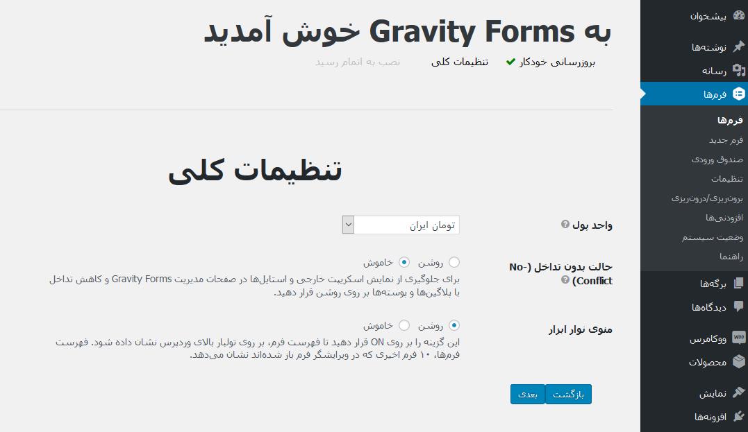 افزونه Gravity Forms گراویتی فرمز فارسی