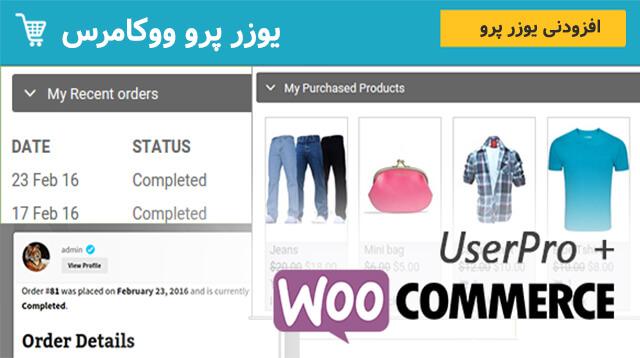 افزونه UserPro WooCommerce ادغام یوزر پرو با ووکامرس