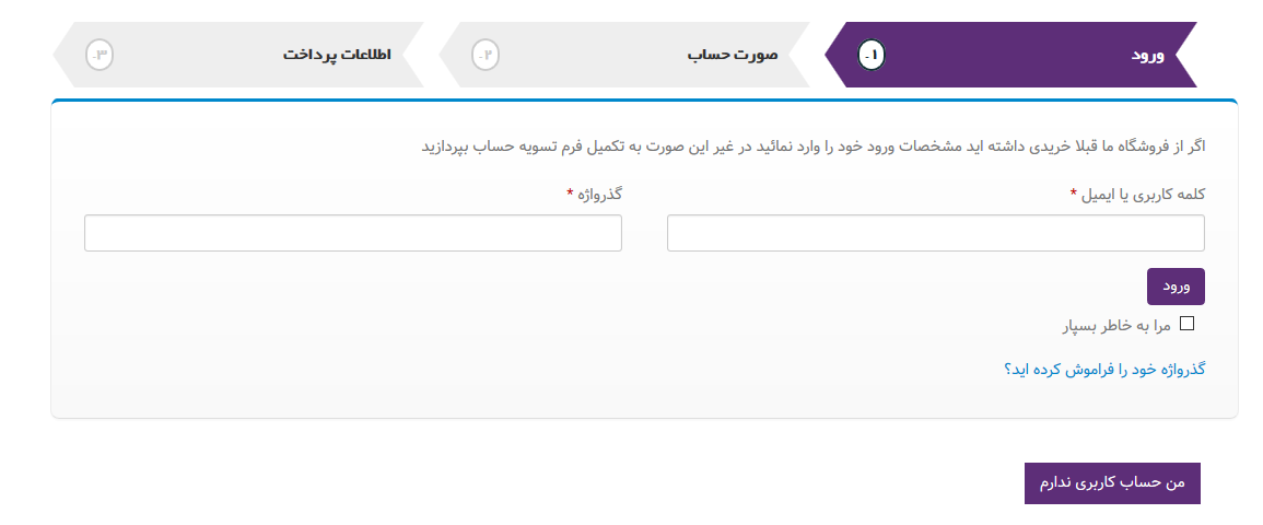 افزونه WooCommerce MultiStep Checkout Wizard