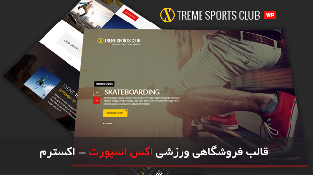 قالب Xtreme Sports پوسته فروشگاه ورزشی
