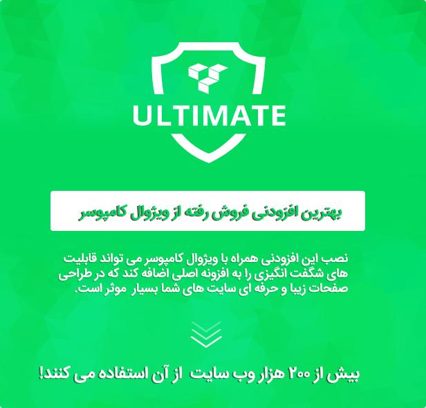 افزونه Ultimate Addons بی نهایت امکانات برای ویژوال کامپوزر