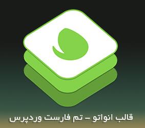 قالب انواتو مارکت فارسی