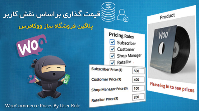 افزونه Prices By User Role