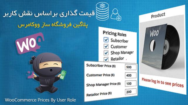 افزونه Prices By User Role