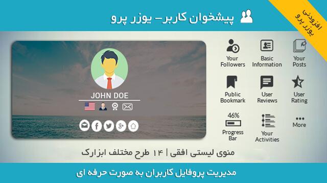 افزونه UserPro Dashboard