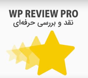 افزونه WP Review Pro