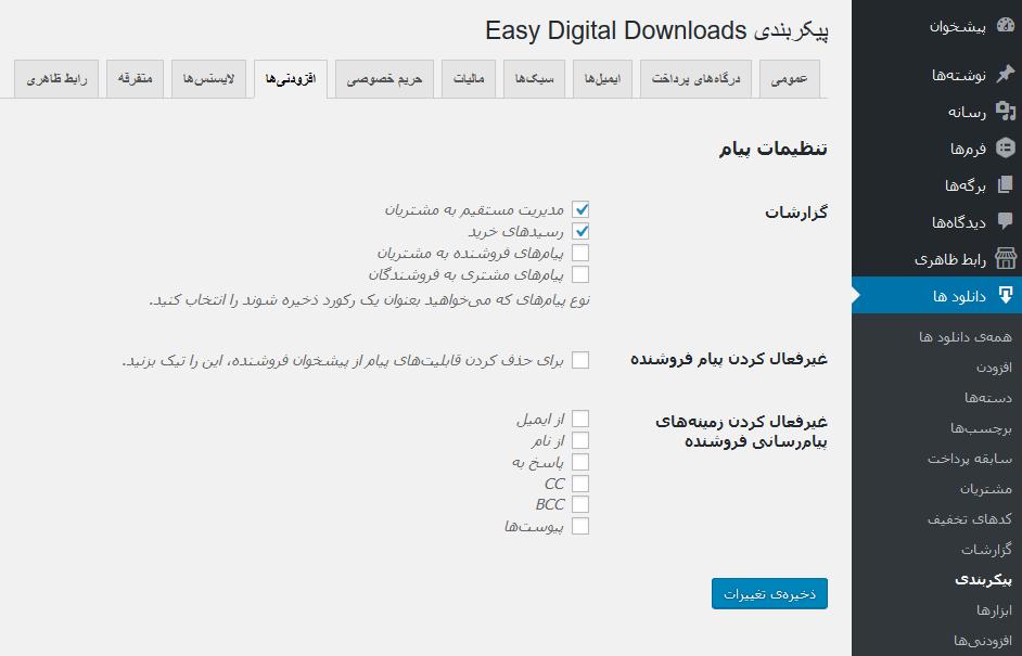 افزونه Easy Digital Downloads Message