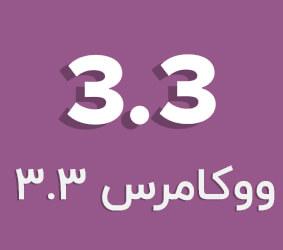 ووکامرس 3.3 منتشر شد