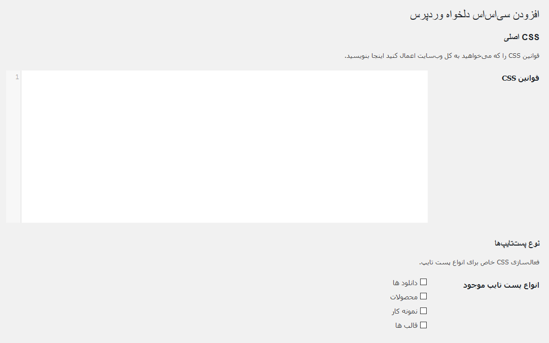افزودن CSS دلخواه با WP Add Custom CSS