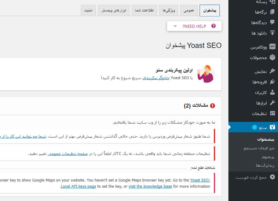 فعال کردن تنظیمات پیشرفته افزونه Yoast SEO