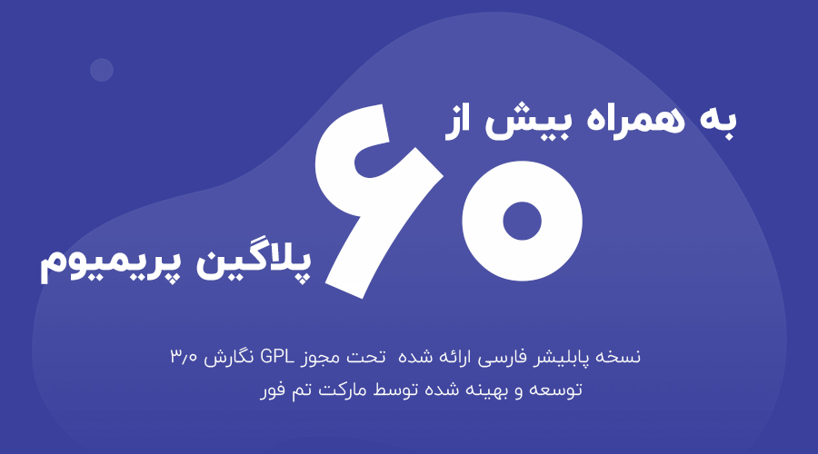 قالب Publisher Farsi پوسته خبری مجلهای پابلیشر فارسی