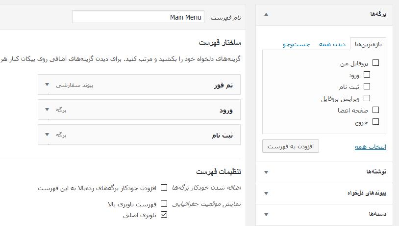 آموزش افزونه UserPro جلسه دوم - فرمها