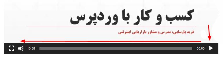 طرح پیشفرض دکمههای پلیر در وبسایتهای وردپرسی فارسی