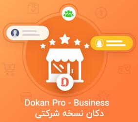 افزونه Dokan Pro – Business