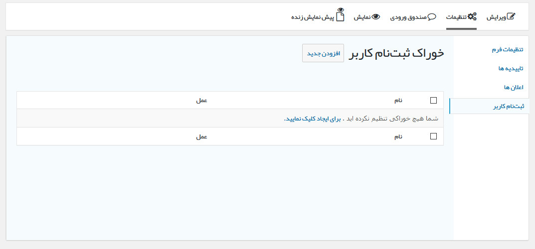 افزونه Gravity Forms User Registration