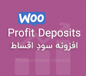 افزونه Deposits Profit سود برای اقساط
