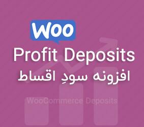 افزونه Deposits Profit