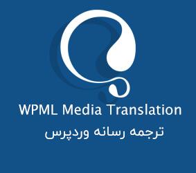 افزونه WPML Media Translation