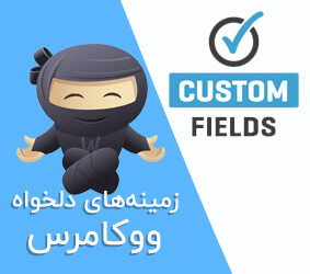 افزونه‌ WooCommerce Custom Fields