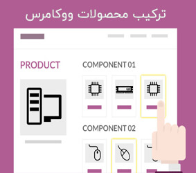 افزونه Yith Composite Products