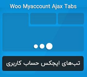 افزونه WooCommerce Myaccount Ajax Tabs