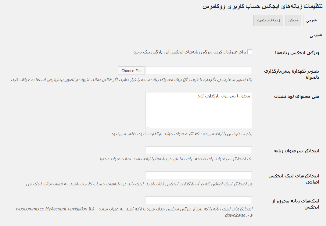 افزونه Myaccount Ajax Tabs حساب کاربری ایجکس