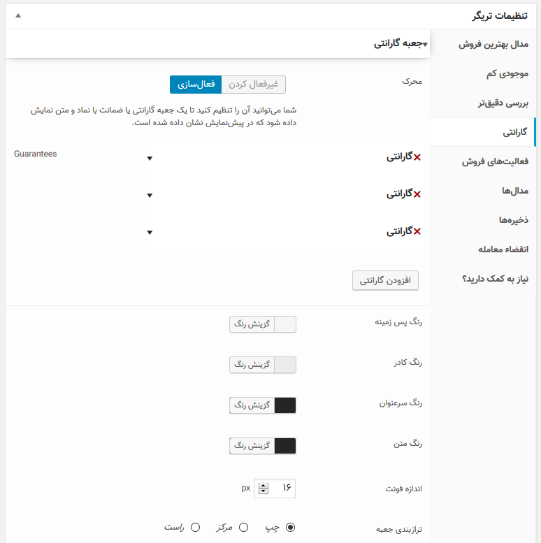 افزونه XL WooCommerce Sales Triggers