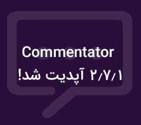 نسخه 2.7.1 افزونه Commentator منتشر شد