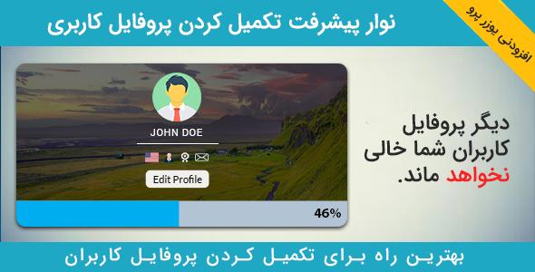 افزونه UserPro Profile Completeness
