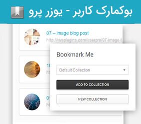افزونه UserPro User Bookmarks