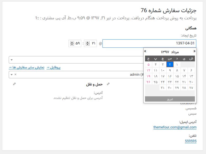 معرفی فارسیساز wp-persian