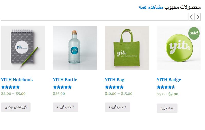 افزونه Yith Recently Viewed Products