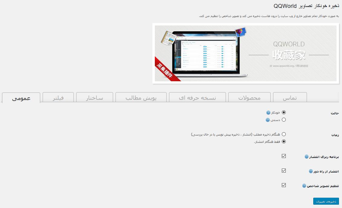ذخیره خودکار همه آدرسهای خارجی تصاویر در وردپرس