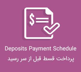 افزونه Deposits Payment Schedule