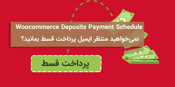 افزونه Woocommerce Deposits