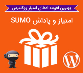 افزونه SUMO Reward Points