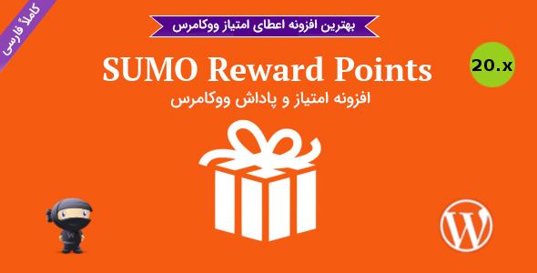 افزونه SUMO Reward Points