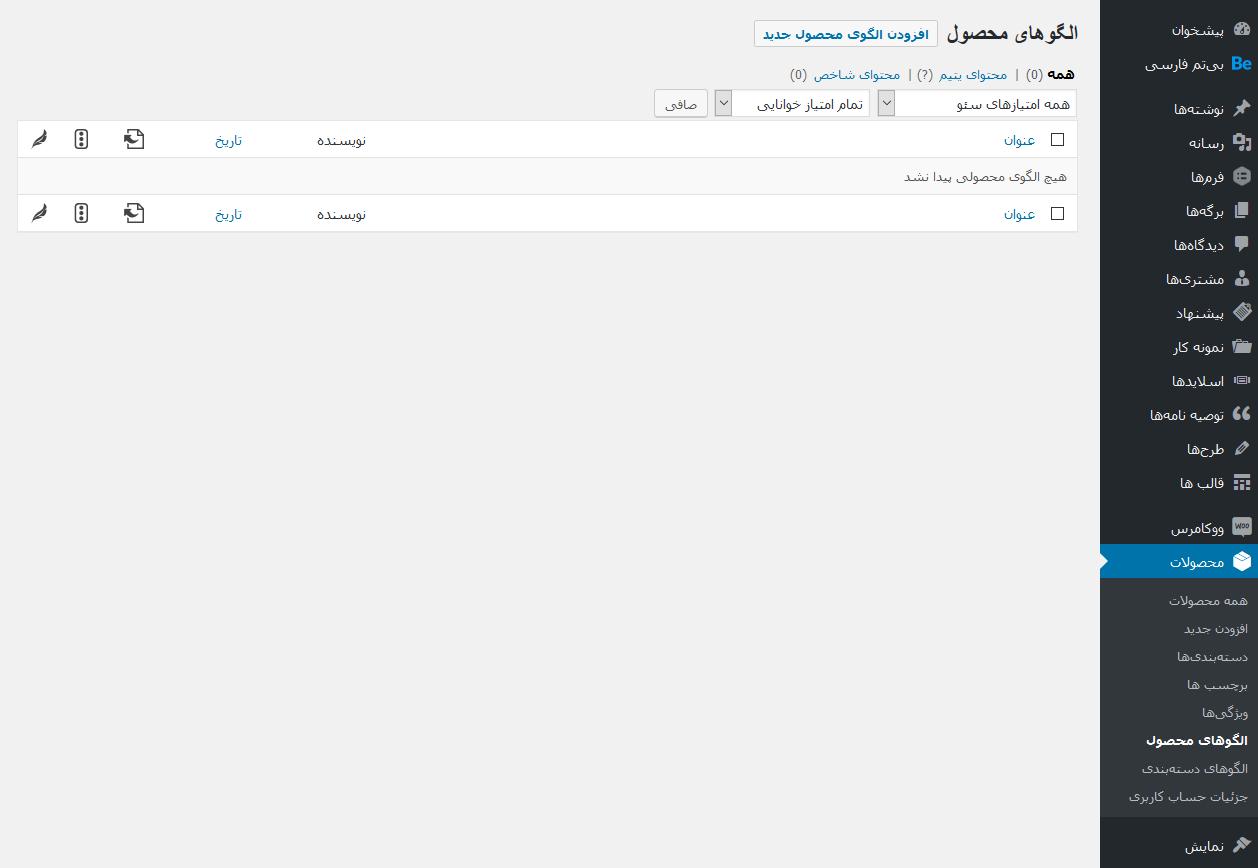 افزونه DT WooCommerce Page Builder