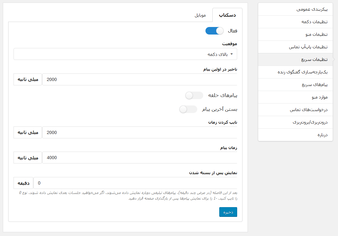 افزونه Contact Us All in One Button