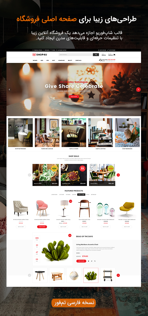 قالب Shop4u Pro پوسته فروشگاهی شاپ فوریو
