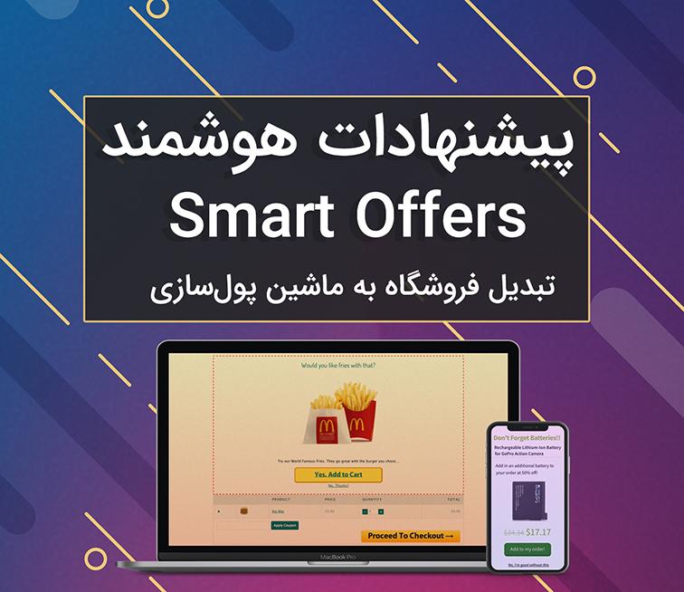 افزونه Smart Offers