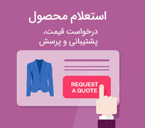 افزونه Yith Request a Quote