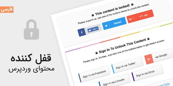 افزونه Content Locker Pro قفل کننده محتوا