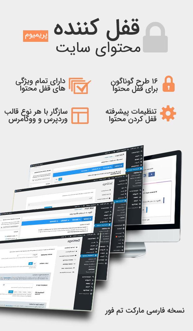 افزونه Content Locker Pro